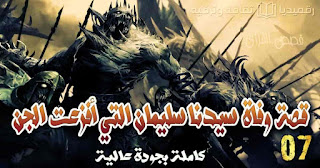 qasas-ul-quran-ep-7