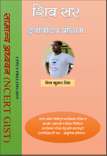 आधुनिक भारत का इतिहास शिव सर द्वारा नोट्स 'एन सी आर टी' पीडीऍफ़ पुस्तक  | Modern History NCERT PDF Notes in Hindi Free Download By Shiv Sir