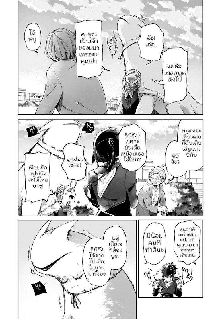 Dear NOMAN - หน้า 11