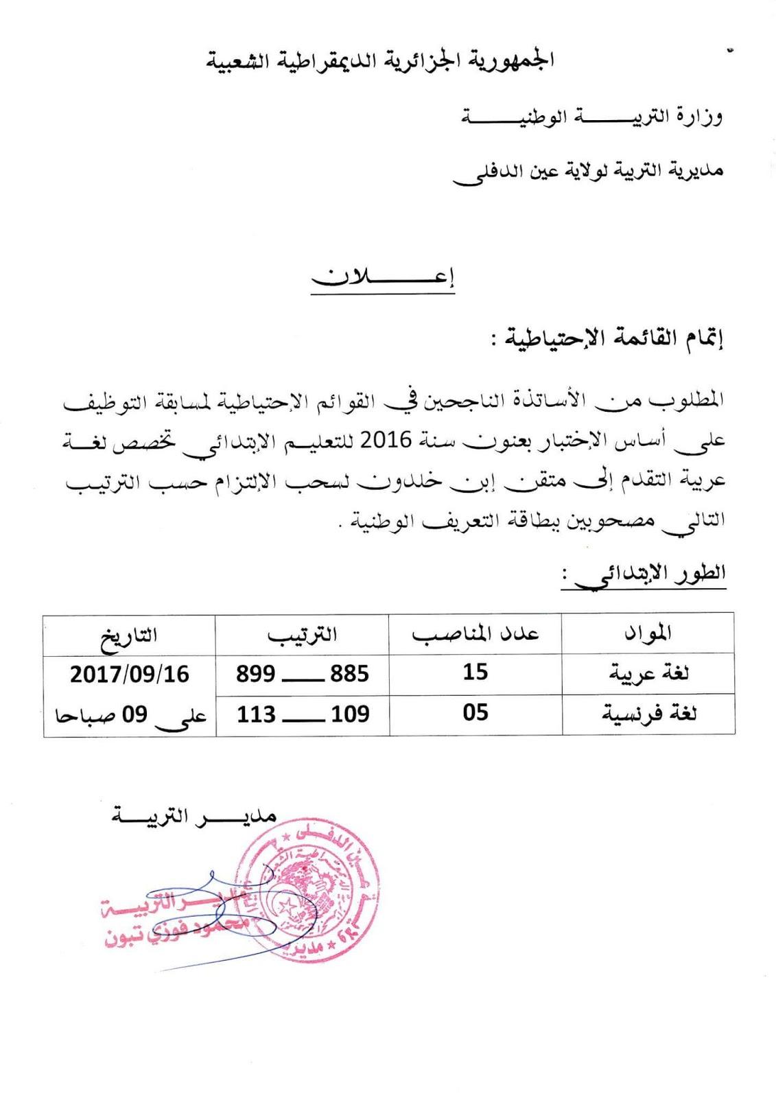 استدعاء اساتذة من قائمة احتياط الطور الابتدائي 2016 ولاية عين الدفلى