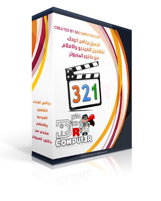 تحميل ميجا كودك K-Lite Mega Codec Pack  لتشغيل الفيديو والأفلام