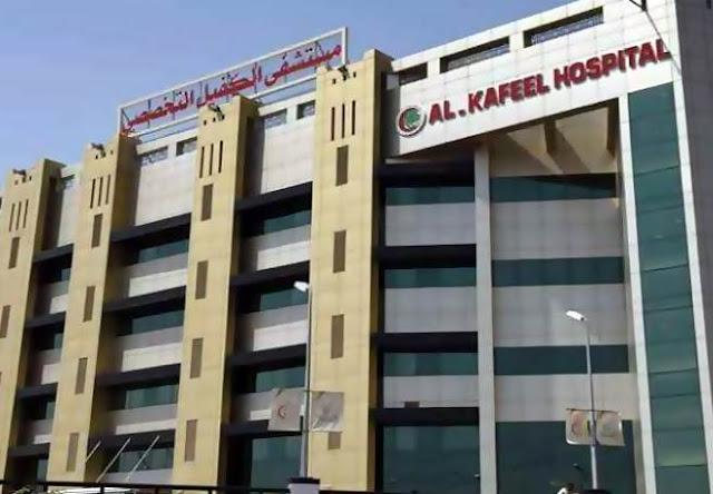 locuri de munca angajari medici dentisti arabia saudita emirate