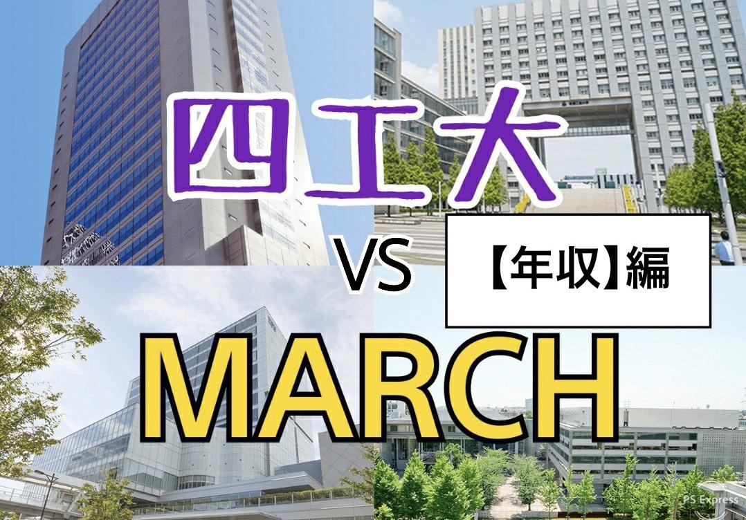 大学 偏差 電機 値 東京