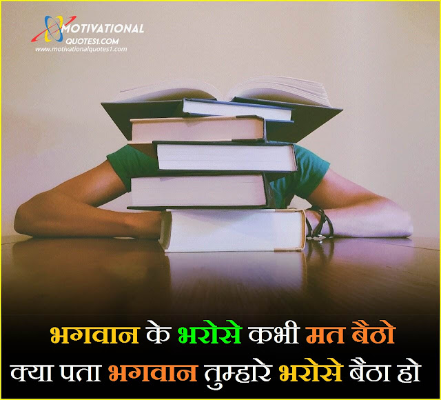 Best Motivational Quotes For Student, prosocial motivation, best study motivation quotes, motivation to study hard for exams, i have no motivation to study, motivation for exam,