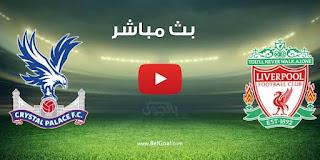 مشاهدة مباراة ليفربول وكريستال بالاس بث مباشر بتاريخ 18-09-2021 الدوري الانجليزي