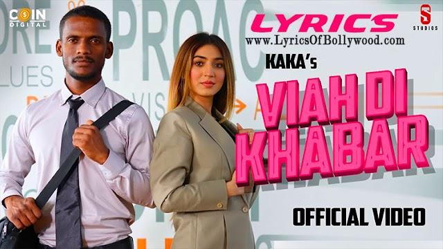 Viah Di Khabar Song Lyrics | Kaka | Sana Aziz | Priyanka Khera | Arrow Soundz