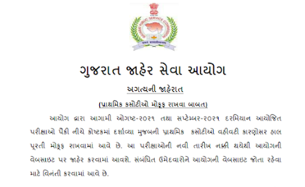 GPSC declaration of postponing primary tests 2021
