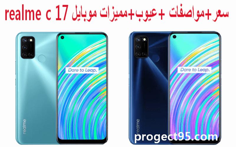 سعر ومواصفات ومميزات وعيوب موبايل ريلمي سي Realme C17 )  17 )