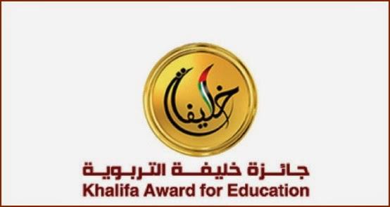 استقبال طلبات جائزة خليفة التربوية