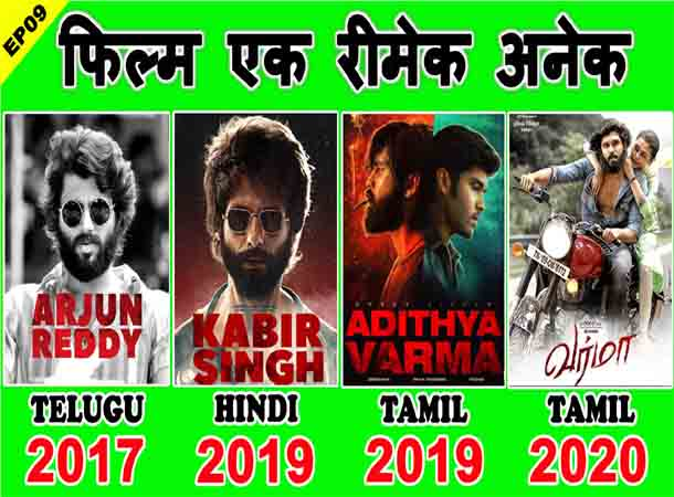 arjun reddy movie interesting facts budget box office interesting trivia review revisit