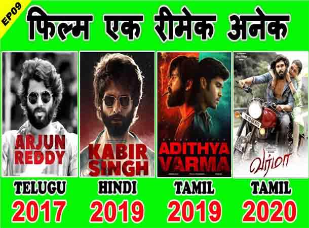 Arjun Reddy Movie Unknown Interesting Facts & It's All Remake Movies List – Vijay Deverakonda 2017 Telugu