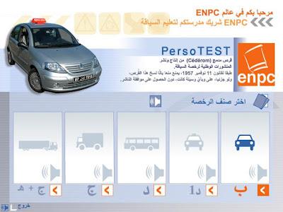برنامج تعليم السياقة في تونس Persotest
