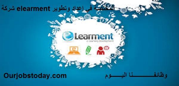 وظائف من البيت 202 | شركة Elearment المتخصصة فى إعداد وتطوير المحتوي التعليمي