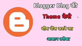 Blogger Blog ki theme kaise Change Kare ? 2021