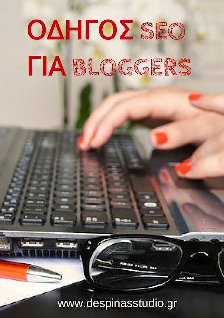 Οδηγός SEO για bloggers: Πώς να κάνεις τις αναρτήσεις σου SEO frinedly