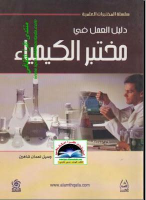 تحميل كتاب دليل العمل في مختبر الكيمياء pdf برابط مباشر