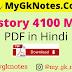 History 4100 MCQ PDF in Hindi