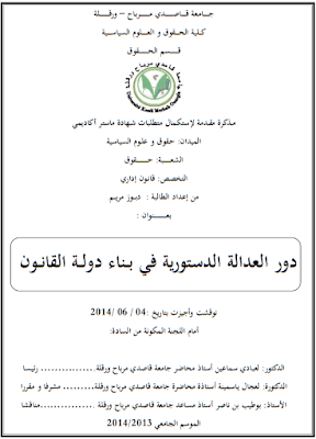 مذكرة ماستر: دور العدالة الدستورية في بناء دولة القانون PDF