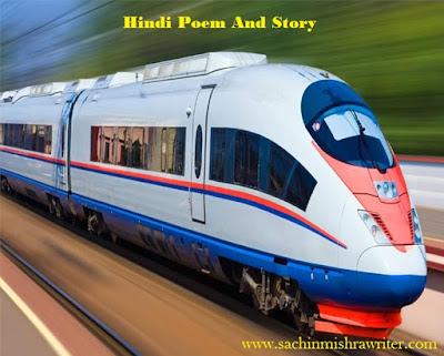 Hindi Poem