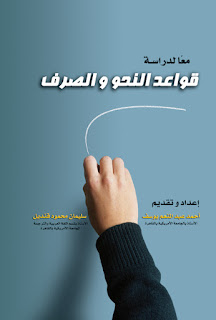 Mubtada dan Khobar Dalam Ilmu Nahwu