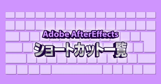 Ae キーボードショートカット 【保存版】 AfterEffects CC 使い方