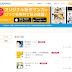 個人非常推薦!每天都有新作品更新!手機和電腦都可以合法免費看的純日語漫畫(手機電腦都可用)