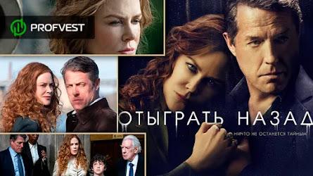 Отыграть назад (2020, 1 сезон): актеры, сюжет и рейтинги сериала