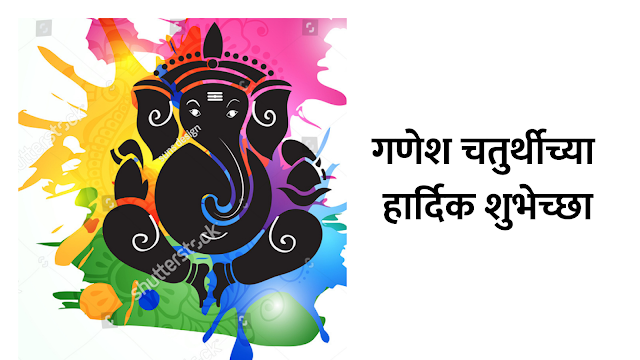 गणेश चतुर्थीच्या हार्दिक शुभेच्छा | Ganesh Chaturthi Marathi Status Shayari Quotes Wishes Images Banner Download
