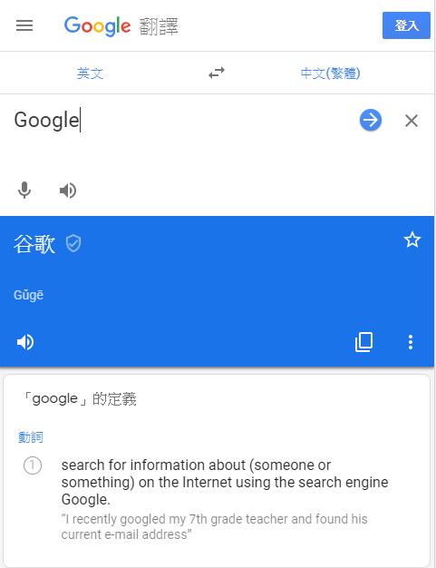 Google翻譯更新了Google Material設計語言與響應式設計至網頁版
