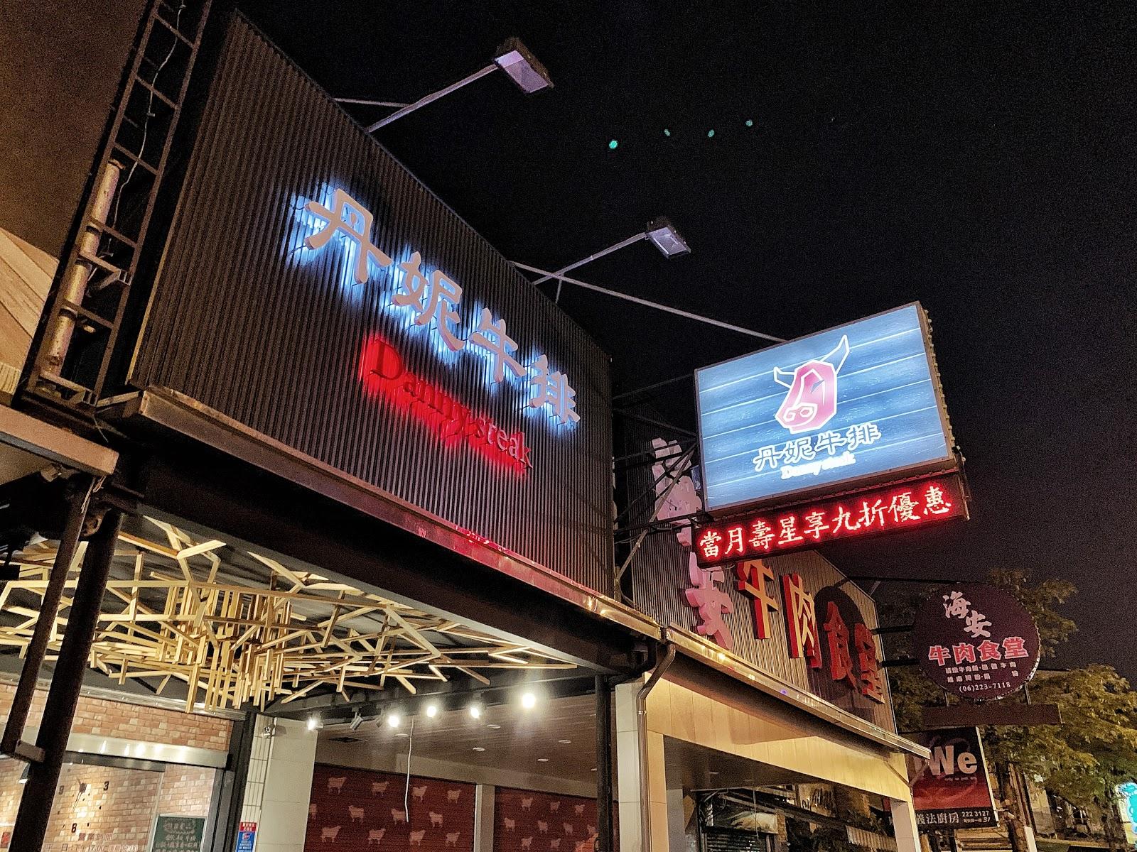 台南中西區美食【丹妮牛排】店家招牌