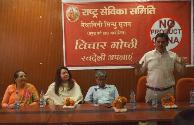 Rashtra Sevika Samiti calls for Boycott of Chinese Goods