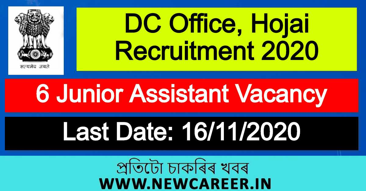 DC Office, Hojai Recruitment 2020 : Apply For 6 Junior Assistant Vacancy