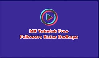 MX Takatak Free Followers Kaise badhaye, How To Increase Followers On MX Takatak