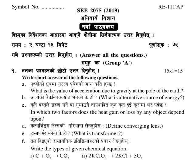 Class 10 SEE Science Question