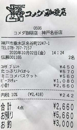 コメダ珈琲店 神戸名谷店 2020/10/2 飲食のレシート