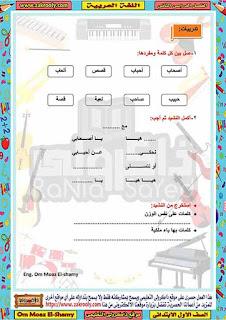 حصريا مذكرة شرح نشيد مع أصحابي من منهج اللغة العربية للصف الاول الابتدئي الترم الثاني 2020