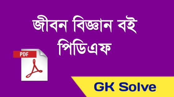 Life Science Book Bengali PDF Download - GK SOLVE read daily