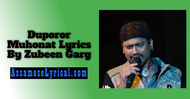 Duporor Muhonat Lyrics