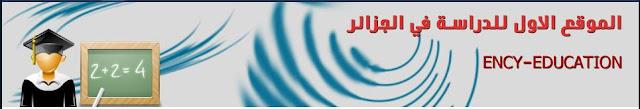 الموقع الاول للدراسة في الجزائر
