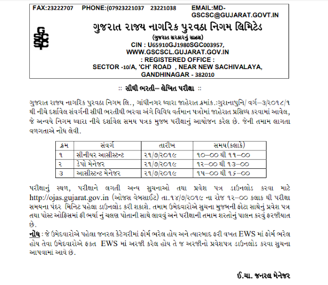 GSCSCL Assistant/ Assistant Depot Manager Exam Postponed Notification 2019