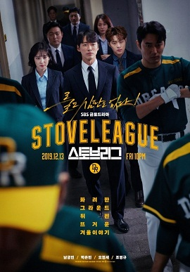 KDrama Review - HOT STOVE LEAGUE (HSL)