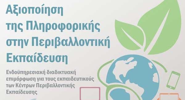 Το Κ.Π.Ε. Νέας Κίου Αργολίδας συμμετέχει σε διαδικτυακή επιμόρφωση των εκπαιδευτικών του