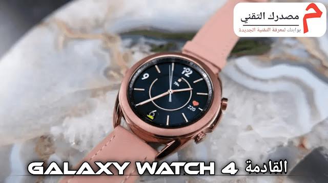 كل ما تريد معرفته عن ساعة Galaxy Watch 4 القادمة من شركة سامسونج