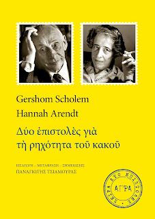 ΔΥΟ ΕΠΙΣΤΟΛΕΣ ΓΙΑ ΤΗ ΡΗΧΟΤΗΤΑ ΤΟΥ ΚΑΚΟΥ των Gershom Scholem & Hannah Arendt