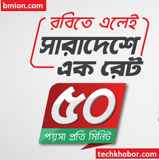 Robi-New-SIM-Offer-50Paisa-Any-Number-Upto-16GB-Lowest-Price-First Recharge-54Tk-2GB-then 1GB-9Tk-or-1GB-51Tk-54Tk-Recharge-Based-Lowest-Call Rates
