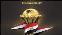 فضيحه وكارثه سرقة كأس الامم الافريقية من الاتحاد المصري