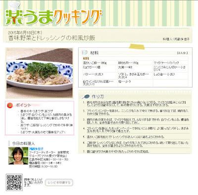 http://www.rcc-tv.jp/imanama/ryori/?d=20150618