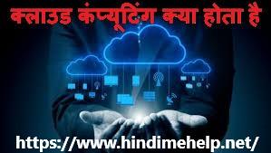 Cloud Computing क्या है, इसका उपयोग और फायदे