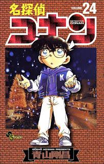 名探偵コナン コミック 第24巻 | 青山剛昌 Gosho Aoyama |  Detective Conan Volumes