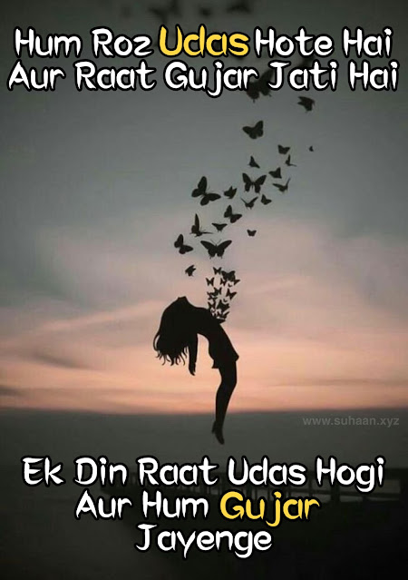 Sad Love shayari, hindi shayari, photo Quotes